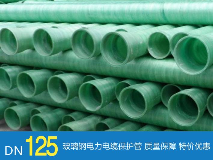 DN125玻璃钢电缆保护管