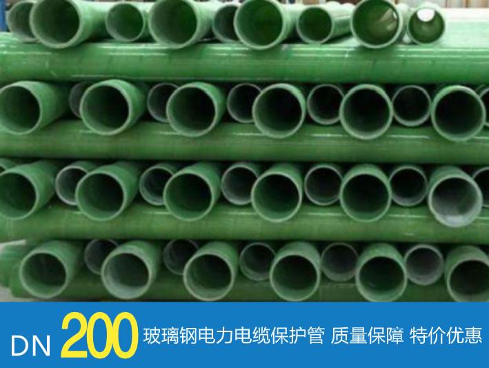 DN200玻璃钢电缆保护管