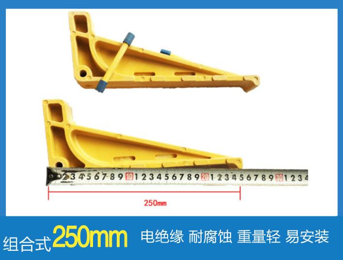 250mm組合式玻璃鋼電纜支架