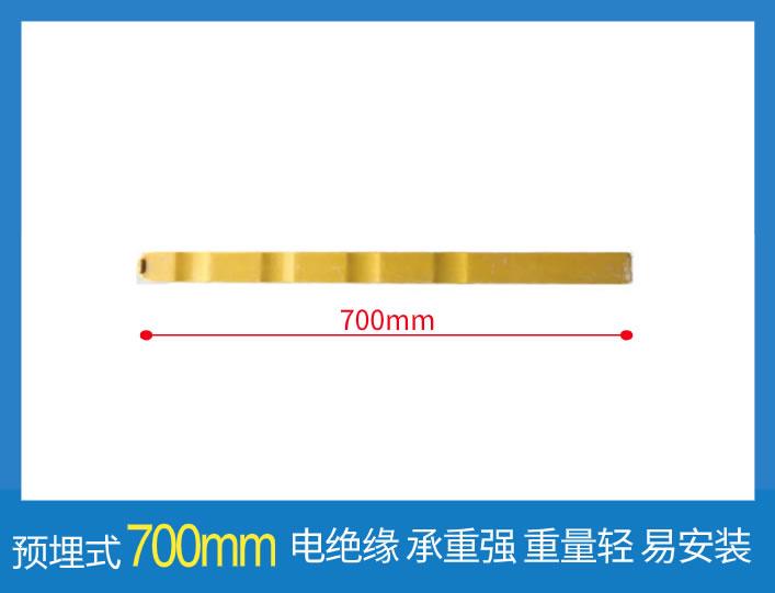700mm预埋式玻璃钢电缆支架