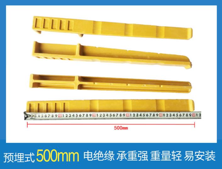 500mm预埋式玻璃钢电缆支架