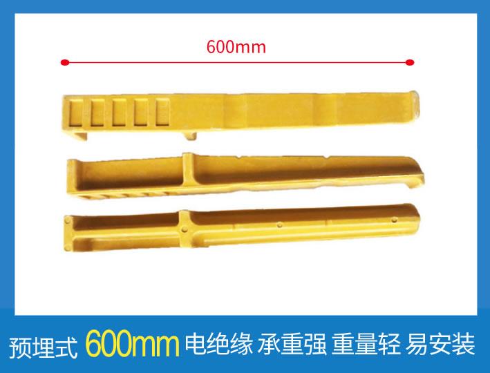600mm预埋式玻璃钢电缆支架