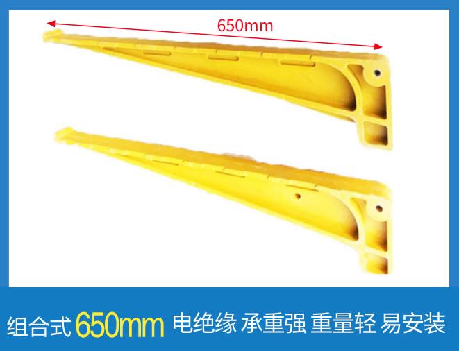 650mm组合式玻璃钢电缆支架