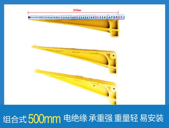 500mm组合式玻璃钢电缆支架