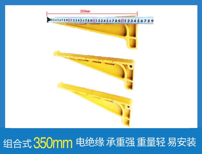 350mm组合式玻璃钢电缆支架