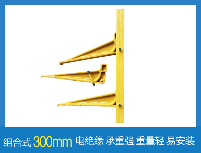 300mm组合式玻璃钢电缆支架