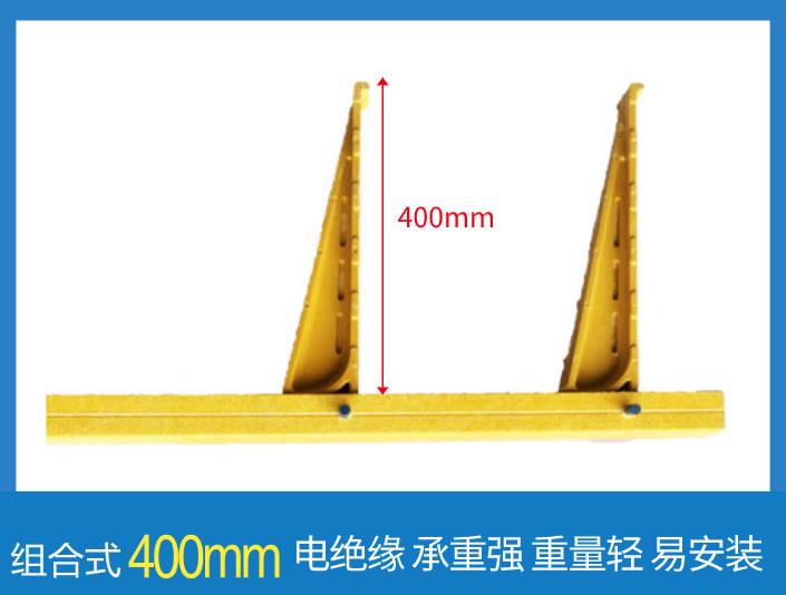 400mm组合式玻璃钢电缆支架