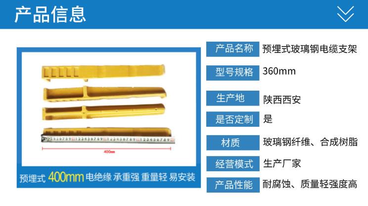 400mm预埋式玻璃钢电缆支架