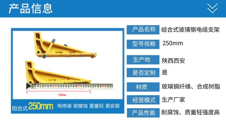 250mm组合式玻璃钢电缆支架