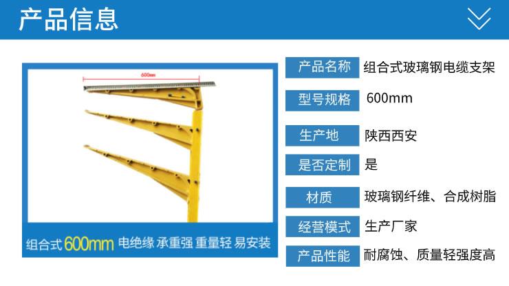 600mm组合式玻璃钢电缆支架
