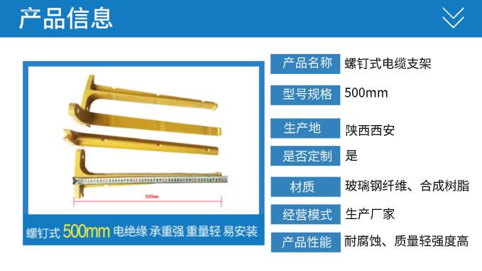 500mm螺钉式玻璃钢电缆支架