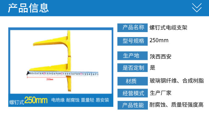 250mm螺钉式玻璃钢电缆支架