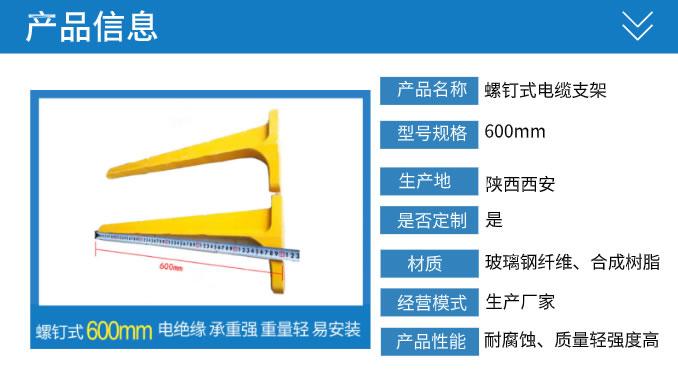 600mm螺钉式玻璃钢电缆支架