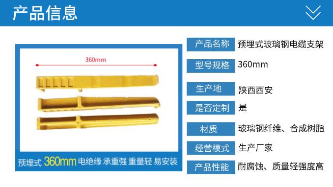 360mm预埋式玻璃钢电缆支架