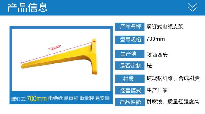 700mm螺钉式玻璃钢电缆支架