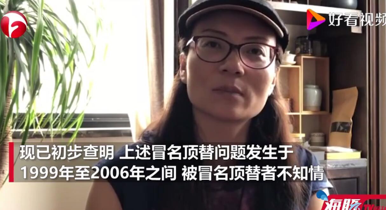 2020.7.3山东通报苟晶被冒名顶替上学事件:15人被处理