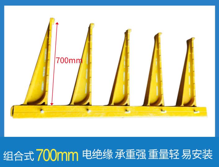 700mm组合式玻璃钢电缆支架