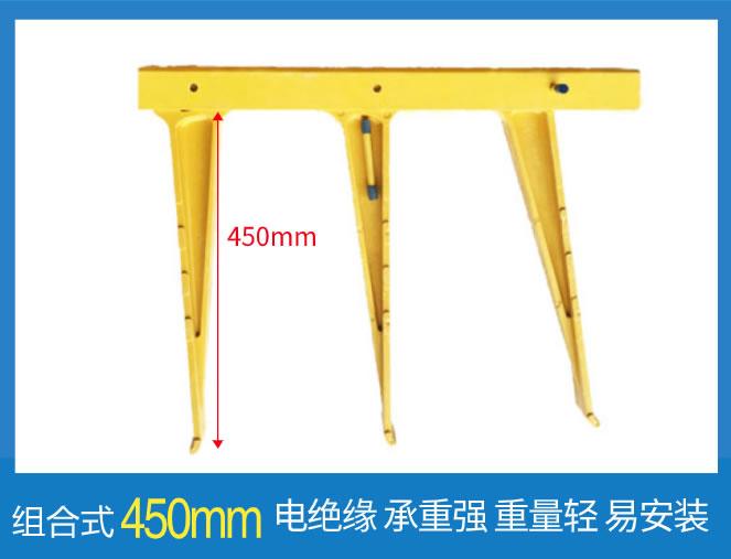 450mm组合式玻璃钢电缆支架