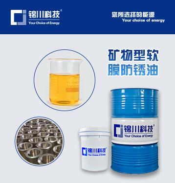 矿物型软膜防锈油