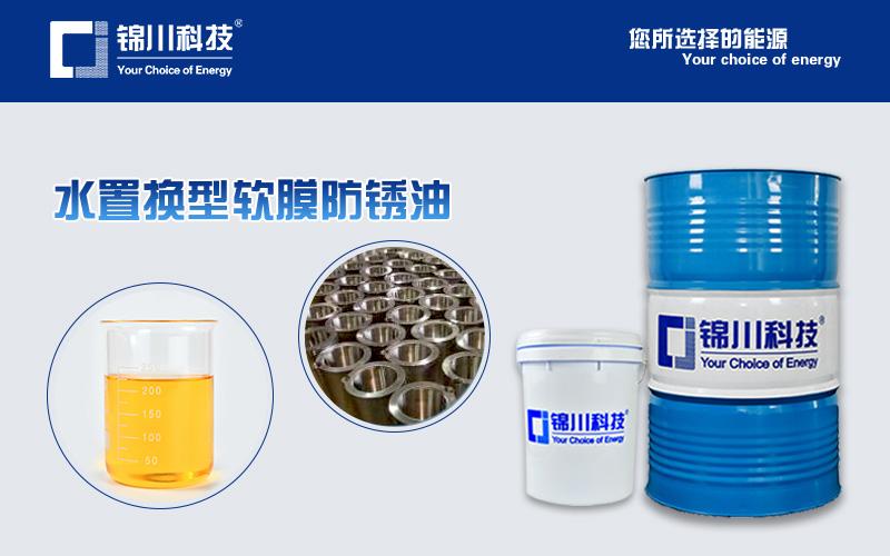 水置换型软膜防锈油