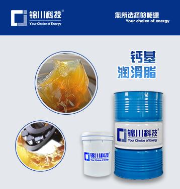 钙基润滑脂