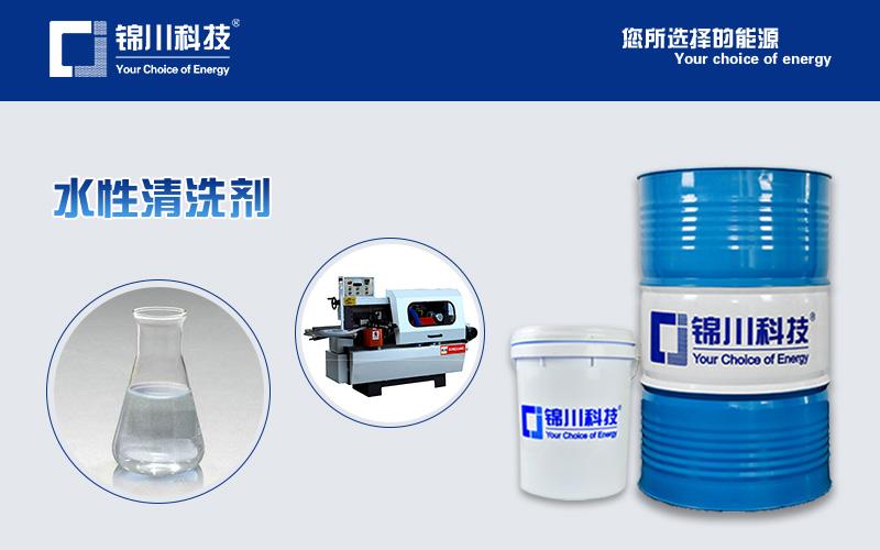 根据油污的类别选择工业清洗剂