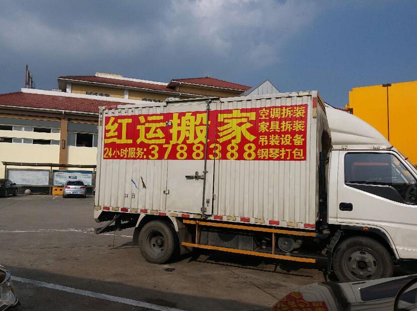 襄阳红运搬家服务有限公司