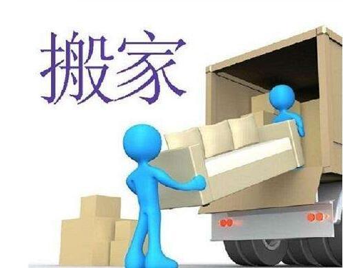 襄阳红运搬家公司费用制定原则是什么?收费标准是什么?