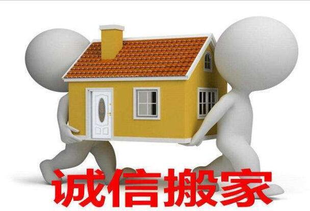 搬家时人生中的大事情!那么搬家时,要注意的十大禁忌有哪些?