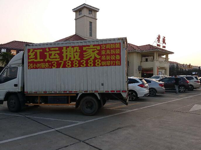 襄阳红运搬家公司
