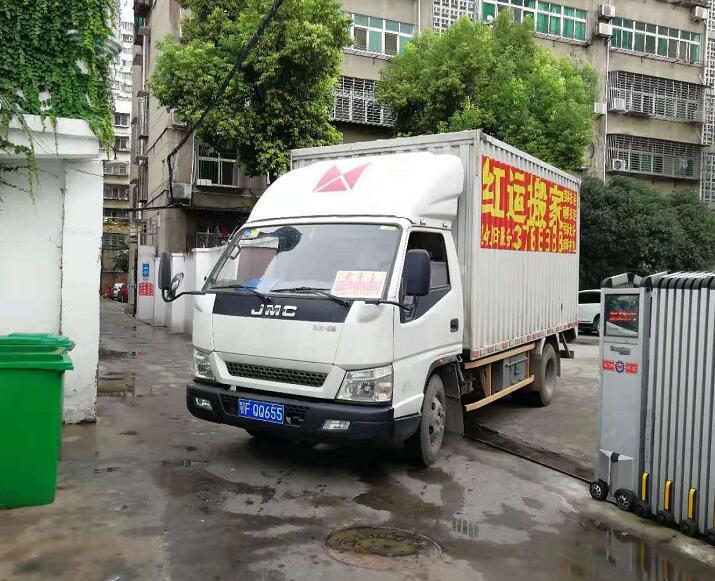 襄阳红运长途搬家公司