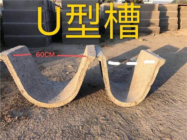 沟盖板U型槽