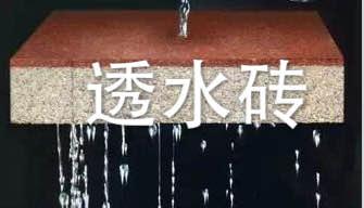 透水砖_宜昌旺发水泥