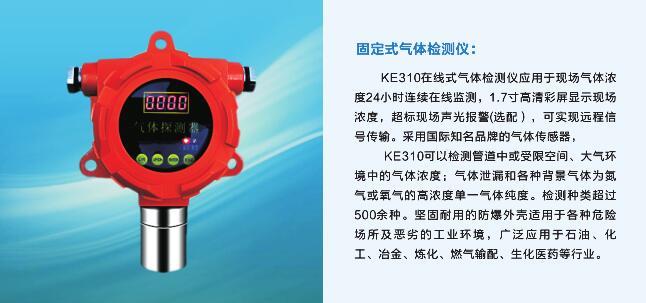 KE-310系列固定式气体检测仪