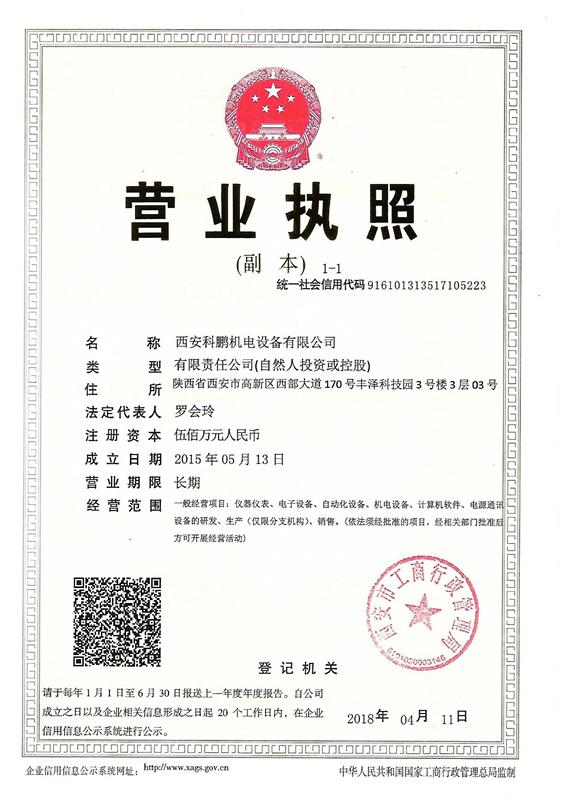 科鹏机电设备营业执照