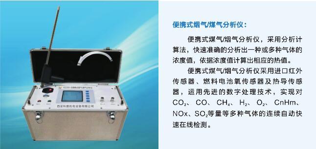 KE200-B便携式烟气/煤气分析仪