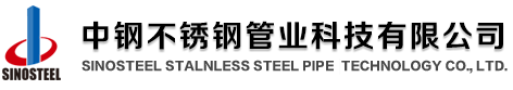 山西中钢不锈钢管业科技有限公司