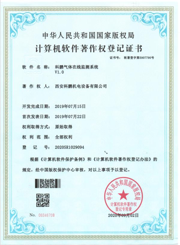 计算机软件著作权证书-科鹏气体在线检测系统