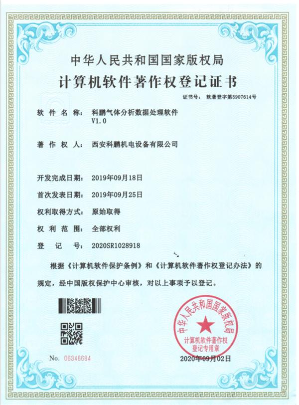 计算机软件著作权证书-科鹏气体分析处理软件