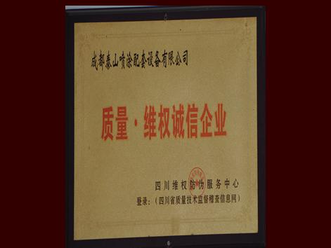 质量·维权诚信企业证书