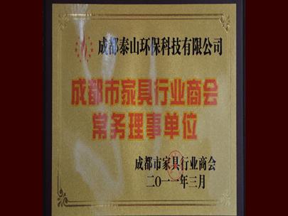 成都市家具行业商会常务理事单位证书