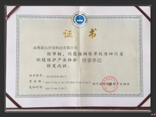 环保协会理事单位证书