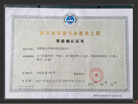 环境治理工程等级确认证书