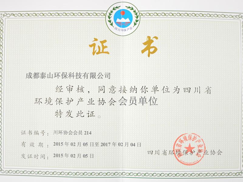 四川环境保护产业协会会员单位