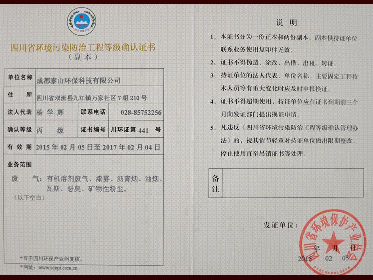 四川省环境污染防治工程等级确认证书副本