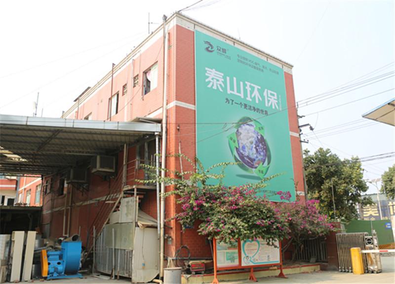成都泰山环保科技有限公司——以市场为导向、科学技术为龙头