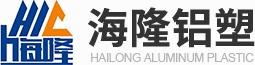 滨州海隆铝塑股份有限公司