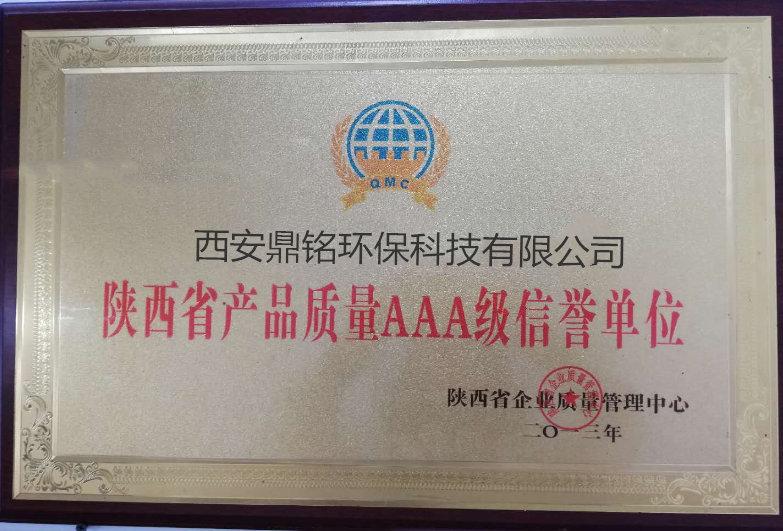 陝西省微撲克質量3A信譽單位