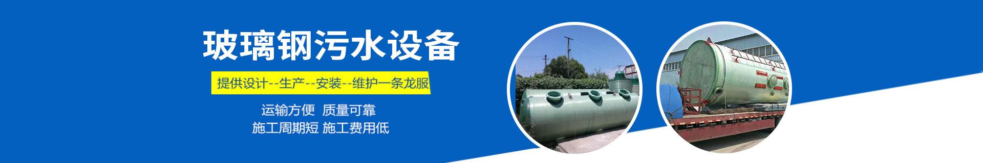 玻璃鋼汙水設備