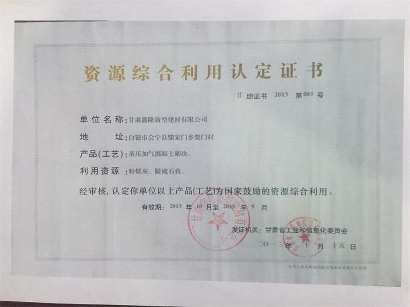 资源综合利用认定证书